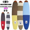 サーフボードケース ニットケース ファンボード 8'0 DESTINATION US Natural Socks MID FUN ニットカバー ディスティネーション