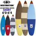 サーフボードケース ニットケース ショートボード 6'0〜6'4 DESTINATION US Natural Socks SHORT ニットカバー ディスティネーション