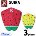 デッキパッド ショートボード用 X-TRAK エックストラック SUIKA 3ピース デッキパッチ デッキパット サーフィン