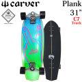 carver × LOST カーバー ロスト コラボ サーフスケート 31 Plank プランク [C7トラック] コンプリートスケートボード SURF SKATE [27]