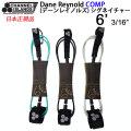 リーシュコード ショートボード用 コンプ CHANNEL ISLANDS チャンネルアイランド Dane Reynold (デーンレイノルズ) シグネイチャー COMP 6' AL MERRICK アルメリック