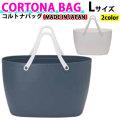 CORTONA BAG コルトナバッグ [Lサイズ] 日本製 フレキシブルバケツ ハンドル付 バケツ サーフィン アウトドア