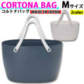 CORTONA BAG コルトナバッグ [Mサイズ] 日本製 フレキシブルバケツ ハンドル付 バケツ サーフィン アウトドア