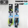 OCEAN&EARTH 【オーシャン&アース】リーシュコード DIAMOND FLEX COMP 5.0 ダイヤモンド フレックス コンプ5 サーフィン リーシュ
