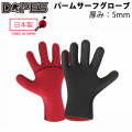 Dopes ドープス PARM パーム サーフグローブ 5mm 5本指 SURFGLOVES [日本製] RG45 サーフィン 冬用 防寒対策
