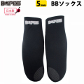 Dopes ドープス  ドライスピード BBソックス  [5mm] 日本製 BG26 冬用 ボディーボード ソックス 防寒対策