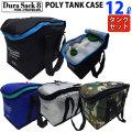 DURA SACK 8 デュラサックエイト [ポリタンクケース&12Lポリタンクセット] ポリタンク カバー + タンク サーフィン アウトドア