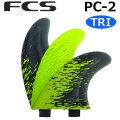 FCS フィンPC-2 Performance Core パフォーマンスコア トライフィンセット XSサイズ エフシーエス TRI FIN SET【FCS フィン】