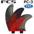 FCS フィン PC-3 Sサイズ Performance Core パフォーマンスコア エフシーエス トライフィンセット TRI FIN SET 【FCS フィン】