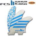 [現品限り特別価格] FCS2 フィン jw PC + AirCore TRI GROMサイズ ジュリアンウィルソン パフォーマンスコア エアーコア トライフィン 日本正規品