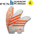 FCS2 フィン jw 限定 PC + AirCore TRI Lサイズ ジュリアンウィルソン パフォーマンスコア エアーコア トライフィン