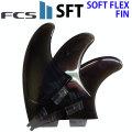 [店内ポイント最大20倍!!] FCS2 フィン SFT トライフィン ソフトフィン ソフトフレックス SOFT FLEX PERFORMER パフォーマー 3フィン ショートボード用