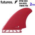 FUTURE FIN フューチャーフィン RTM HEX DA KEEL RED ツインフィン TWIN KEEL ツインキールフィン 日本限定 正規販売店