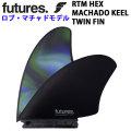 [店内ポイント最大20倍!!] future fin フューチャーフィン RTM HEX MACHADO KEEL TWIN ロブ・マチャド ツイン ショートボード フィン 2枚セット