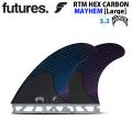 future フィン フューチャー フィン RTM HEX CARBON MAYEM [Large] Lサイズ LOST マット・バイオロス メイヘム カーボン 軽量 ショートボード フィン トライフィン 3枚セット