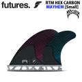 future フィン フューチャー フィン RTM HEX CARBON MAYEM [Small] Sサイズ LOST マット・バイオロス メイヘム カーボン 軽量 ショートボード フィン トライフィン 3枚セット