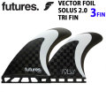[7月上旬入荷予定] future fin フューチャー フィン SOLUS 2.0 VECTOR FOIL ソラス3fin TRI トライフィン ショートボード用 カーボン 軽量