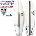 FIREWIRE SURFBOARDS ファイヤーワイヤー サーフボード X WING LFT エックスウイング 日本限定モデル JAPAN LIMITED ショートボード [条件付き送料無料]