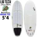 [送料無料] Lib Tech リブテック MANNA TEE 5'4 マナティー WAKE SURF用 ウェイクサーフィン ボードサーフィン サーフボード 4FIN フィン付