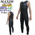 マキシム ウェットスーツ ロングジョン バックジップ 2019年 [フォローズ限定] MAXIM 3mm メンズ [LCモデル] 春夏用 ストレッチジャージ SPARK 国内生産日本正規品