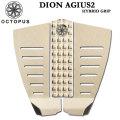 [即出荷可能] OCTOPUS オクトパス デッキパッド DION AGIUS 2 [CREAM] ディオン・アジウス 3ピース HYBRID CORDUROY OCTO GRIP ショートボード用 デッキパッチ