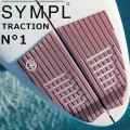 [送料無料] 【SYMPL°】シンプル デッキパッド 2019 SYMPL [No.1] トラクション デッキパッチ ショートボード用 サーフィン