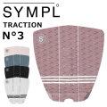 [送料無料] 【SYMPL°】シンプル デッキパッド SYMPL [No.3] トラクション デッキパッチ ショートボード用 サーフィン