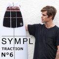 [送料無料] 【SYMPL°】シンプル デッキパッド 2019 SYMPL [No.6] トラクション デッキパッチ ショートボード用 サーフィン