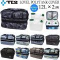 ポリタンクカバー [ポリタンクセット] TOOLS ツールス LOVEL POLYTANK COVER 12L用 2個収納可能 ポリタンク サーフィン アウトドア キャンプ スポーツ