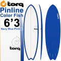 TORQ SurfBoard トルク サーフボード COLOR PINLINE2 [NAVY BLUE PINLINE] MOD FISH 6'3 ショートボード エポキシボード EPS [条件付き送料無料]