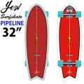 YOW SURFSKATE ヤウ サーフスケート PIPELINE 32インチ [V4S5] パイプライン ロングスケートボード コンプリート サーフィン スケボー トレーニング 練習