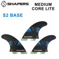 SHAPERS FIN シェイパーズフィン CORE LITE MEDIUM コアライト S2 BASE FCS2 TRIFIN 3F