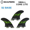 SHAPERS FIN シェイパーズフィン CORE LITE SMALL コアライト S2 BASE FCS2 TRIFIN 3FIN