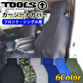[2020 NEW] カーシート 防水カバー 運転席・助手席用 TOOLS ツールス WET SUITS ウエットスーツシートカバー [全6色] 防水 カーシート サーフィン ウェットを着たままポイント移動 サーフィン アウトドア 便利グッズ