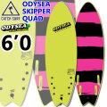 """[4月下旬入荷予定] 2021年モデル キャッチサーフ catch surf ソフトボード SKIPPER スキッパー QUAD [6'0""""] [ELECTRIC LEMON]  ソフトボード ショートボード [送料無料]"""