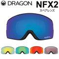 DRAGON ゴーグル スペアレンズ ドラゴン スノーボード NFX2 エヌエフエックスツー [1D62~1D66] JAPAN LUMALENS スノー ゴーグル SNOW SPARE LENS