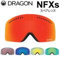 DRAGON ゴーグル スペアレンズ ドラゴン スノーボード NFXs エヌエフエックスエス [1B62~1B66] JAPAN LUMALENS スノー ゴーグル SNOW SPARE LENS