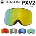 DRAGON ゴーグル スペアレンズ ドラゴン スノーボード PXV2 ピーエックスブイツー [1L62~1L66] JAPAN LUMALENS スノー ゴーグル SNOW SPARE LENS