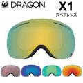 DRAGON ゴーグル スペアレンズ ドラゴン スノーボード X1 エックスワン [2762~2770] JAPAN LUMALENS スノー ゴーグル SNOW SPARE LENS
