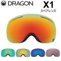 DRAGON ゴーグル スペアレンズ ドラゴン スノーボード X1 エックスワン [2722~2726] ジャパンレンズ スノー ゴーグル SNOW SPARE LENS