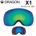 DRAGON ゴーグル スペアレンズ ドラゴン スノーボード X1 エックスワン [2740~2741] 偏光レンズ スノー ゴーグル SNOW SPARE LENS