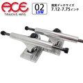 [数量限定入荷] ACE TRUCK エース トラック 02 LOW Polished [SILVER] スケートボード トラック パーツ SK8