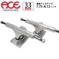 [数量限定入荷] ACE TRUCK エース トラック 33 HIGH Polished [SILVER] スケートボード トラック パーツ SK8