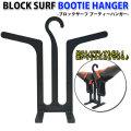 サーフブーツ ハンガー BLOCK SURF BOOTIE HANGER ブロックサーフ ブーティーハンガー ブーツ ハンガー