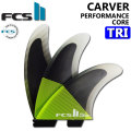 [店内ポイント最大20倍!!] 2020 FCS2 fin エフシーエスツー フィン CARVER PC TRI カーバー パフォ-マンスコア トライ [M/L] 3FIN ショートボード用 サーフボードフィン