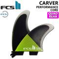 [店内ポイント最大20倍!!] 2020 FCS2 fin エフシーエスツー フィン CARVER PC QUAD REAR カーバー パフォ-マンスコア クアッドリア [Mサイズ] 2FIN ショートボード用 サーフボードフィン