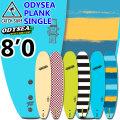 """キャッチサーフ catch surf ソフトボード PLANK プランク SINGLE シングルフィン [8'0""""] 2020 odysea ソフトサーフボード ファンボード サーフィン [送料無料] [BLU8月中旬以降入荷予定]"""
