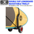 OCEAN&EARTH オーシャンドアース DOUBLE SUP LONGBOARD TROLLY SUP ロングボード 2本まで可 重たいボードをラクラク運べるキャリア  持ち運び キャリア