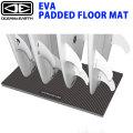 サーフボード ラック OCEAN&EARTH EVA PADDED FLOOR MAT 溝入20mm EVAパッド 床置きマット クッション オーシャンドアース ショートボード ロングボード スケートボード スノーボード