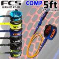 [送料無料] リーシュコード ショートボード用 2020 FCS エフシーエス COMP 5ft 全5色 コンプ 5フィート サーフィン用 流れ防止 サーフィン用 ソフトボード用 軽量
